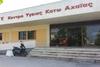 Τραγική η κατάσταση στα Κέντρα Υγείας της Αχαΐας - Κινδυνεύουν με «λουκέτο»