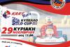 Κύπελλο D Cup Ελλάδος στην Kartmania