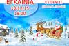 Χριστουγεννιάτικο bazaar από την Μέριμνα στον Έσπερο
