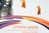 Χορός Συλλόγου Θρακών και Μακεδόνων στο Ξενοδοχείο 'Τζάκι'
