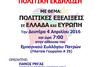 «Πολιτικές Εξελίξεις σε Ελλάδα και Ευρώπη» στην αίθουσα του Εμπορικού Συλλόγου