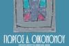«Μεταπλάθοντας βιώματα ζωής, σε καθαρή ζωγραφική πράξη και χειρονομία» στη Δημοτική Πινακοθήκη
