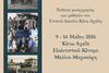 'Συναντώντας το παρελθόν' στο πολιτιστικό κέντρο 'Μελίνα Μερκούρη'