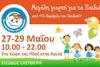 Γιορτή για τα παιδιά στην Πλαζ ΕΟΤ