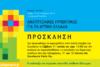4ο Συνέδριο «Αναπτυξιακές Προοπτικές για τη Περιφέρεια Δυτικής Ελλάδας» στο Porto Rio Hotel