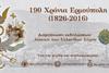 Εορταστικές εκδηλώσεις για τα 190 Χρόνια 'Ερμούπολη'