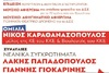 Λάκης Παπαδόπουλος - Γιάννης Γιοκαρίνης στον πολυχώρο 'Πολύκεντρο'