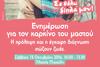 Ενημέρωση για τον καρκίνο του μαστού στην πλατεία Μιαούλη