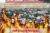 Εκδήλωση '«Καλαβρυτινό Ολοκαύτωμα» - Η Λήθη δεν θα παραγράψει το «απαίσιο έγκλημα»' στην ΕΣΗΕΑ