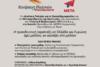 Εκδήλωση των 'Κινήσεων Πολιτών για τη Σοσιαλδημοκρατία' & των 'Μεταρρυθμιστών' στο Gazarte