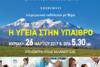 'Η Υγεία στην Ύπαιθρο' στο Κέντρο Υγείας Χαλανδρίτσας