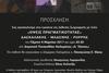 Έκθεση 'Όψεις Πραγματικότητας' στην Δημοτική Πινακοθήκη Καλαμάτας «Α. Τάσσος»