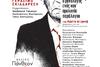 'Εκτός Ύλης ή Ο μονόλογος ενός καθ' ομολογία παράλογου' στο θέατρο Πάνθεον