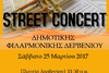 1o Street Concert Δημοτικής Φιλαρμονικής Δερβενίου