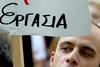 Δυτική Ελλάδα: Αναρτήθηκε το πρόγραμμα για την πρόσληψη 10.000 ανέργων στον ιδιωτικό τομέα