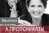 A. Πρωτοψάλτη & Σ. Κορκολής live στο Συνεδριακό Κέντρο Πανεπιστημίου Πατρών