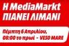 H Media Markt πιάνει λιμάνι στην Πάτρα, την Πέμπτη 6 Απριλίου!