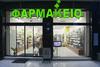 Εφημερεύοντα Φαρμακεία Πάτρας - Αχαΐας, Μ. Τρίτη 11 Απριλίου 2017