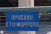 Πάτρα: Ο ΟΛΠΑ με απόφασή του ρίχνει το στέγαστρο μετά τις πιέσεις του Δήμου!