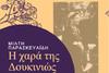 Συνέντευξη για το «Η χαρά της Δουκινιώς» στο Βασιλικό Θέατρο