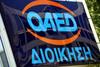 ΟΑΕΔ: Χωρίς επίδομα ανεργίας αν κάνεις ένα μεροκάματο το μήνα