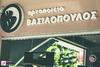 10 Χρόνια 'Αρτοποιείο Βασιλόπουλος' 10-06-17