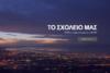 Με νέα ιστοσελίδα το 2ο ΕΠΑΛ Πάτρας!