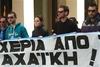 Πάτρα: Οι εργαζόμενοι της Αχαϊκής Τράπεζας προχωρούν σε απεργιακές κινητοποιήσεις