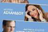 Νατάσα Θεοδωρίδου & Μελίνα Ασλανίδου - «H Πρώτη Συνάντηση» στον Λόφο Fortezza