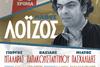 '80 χρόνια - Μάνος Λοΐζος' στο θέατρο Πέτρας
