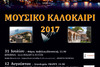 Μουσικό καλοκαίρι 2017 στην Καβάλα