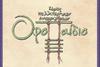 Ανοιχτή εβδομάδα θεατρικού παιχνιδιού για παιδιά στο ΟροΠαίδιο