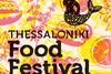 Thessaloniki Food Festival - Athens Edition στην Πλατεία Κοτζιά