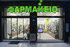 Εφημερεύοντα Φαρμακεία Πάτρας - Αχαΐας, Τετάρτη 4 Οκτωβρίου 2017