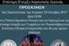 Αγιασμός και επίσημη έναρξη των τμημάτων του Παγκαλαβρυτινού Συλλόγου Πάτρας στο Παλαιό Αρσάκειο