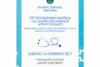 Προσυνεδριακή Ημερίδα του 13ου Παμπελοποννησιακού Ιατρικού Συνεδρίου