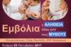 'Εμβόλια: Η Αλήθεια πίσω από τους Μύθους' στην Αγορά Αργύρη
