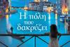 """Παρουσίαση βιβλίου """"Η πόλη που δακρύζει"""" στον Ιανό"""