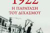 Παρουσίαση βιβλίου 'Μετά το 1922: η παράταση του Διχασμού' στον Ιανό