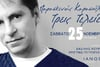 'Οι τρεις τελείες του Παρασκευά Καρασούλου' στον Ιανό