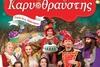 'Καρυοθραύστης' στο Θέατρο Αθηνά