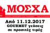 Έρχεται η «Μόσχα» στο κέντρο της Πάτρας!