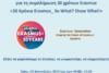 Εκδήλωση '30 χρόνια Erasmus - so what? Show what?' στο Συνεδριακό ΤΕΙ