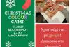 Χριστουγεννιάτικο Camp στο Μουσείο Ελληνικής Παιδικής Τέχνης