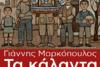 'Γιάννης Μαρκόπουλος - Τα Κάλαντα' στο Μέγαρο Μουσικής Αθηνών