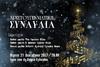 Χριστουγεννιάτικη Συναυλία στον Ι. Ν. Αγίου Ανδρέα Εγλυκάδος