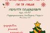 Παιδική Χριστουγεννιάτικη Γιορτή στον Παμμικρασιατικό Σύνδεσμο