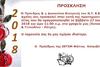 Κοπή Πρωτοχρονιάτικης Πίτας στο Ε.Ε.Τ.Ε.Μ. Αχαΐας