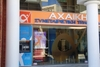 Πάτρα: Συνάντηση με τον Γιάννη Δραγασάκη ζητούν οι απολυμένοι της Αχαϊκής Τράπεζας