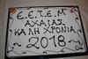 Την πρωτοχρονιάτικη πίτα της έκοψε η ΕΕΤΕΜ Αχαΐας (φωτο)